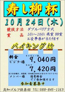 寿し柳杯 2019/10/24(木)