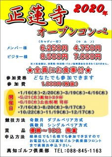 2020年正蓮寺オープンコンペ